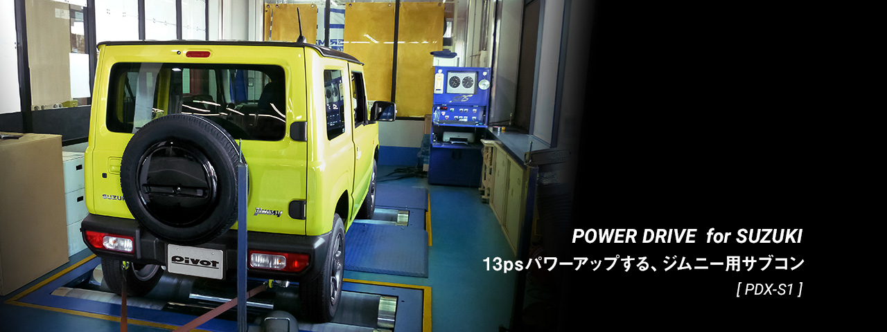 POWER DRIVE for SUZUKI PDX-S1