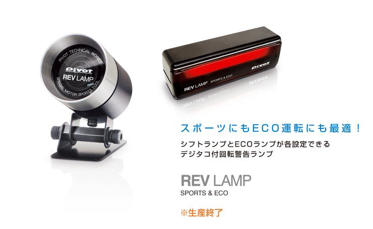 revlamp_discon.jpg